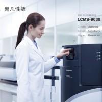 岛津LCMS-9030液相色谱质谱联用仪